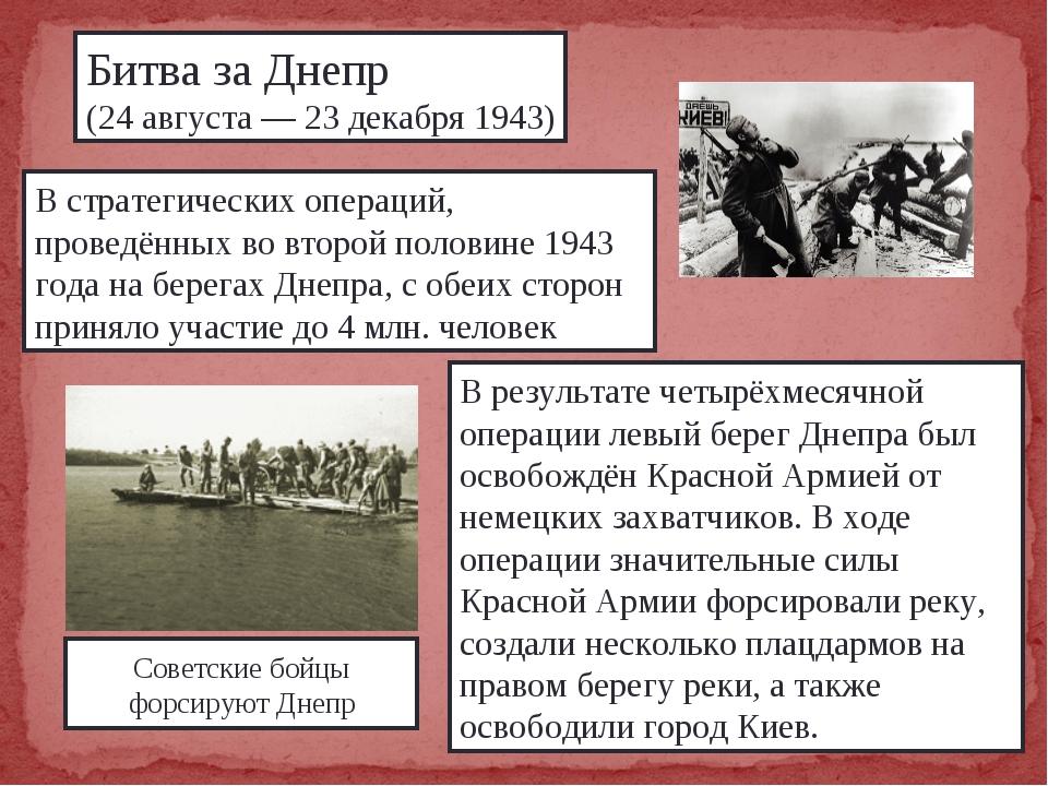Битва за Днепр (24 августа — 23 декабря 1943) В стратегических операций, пров...