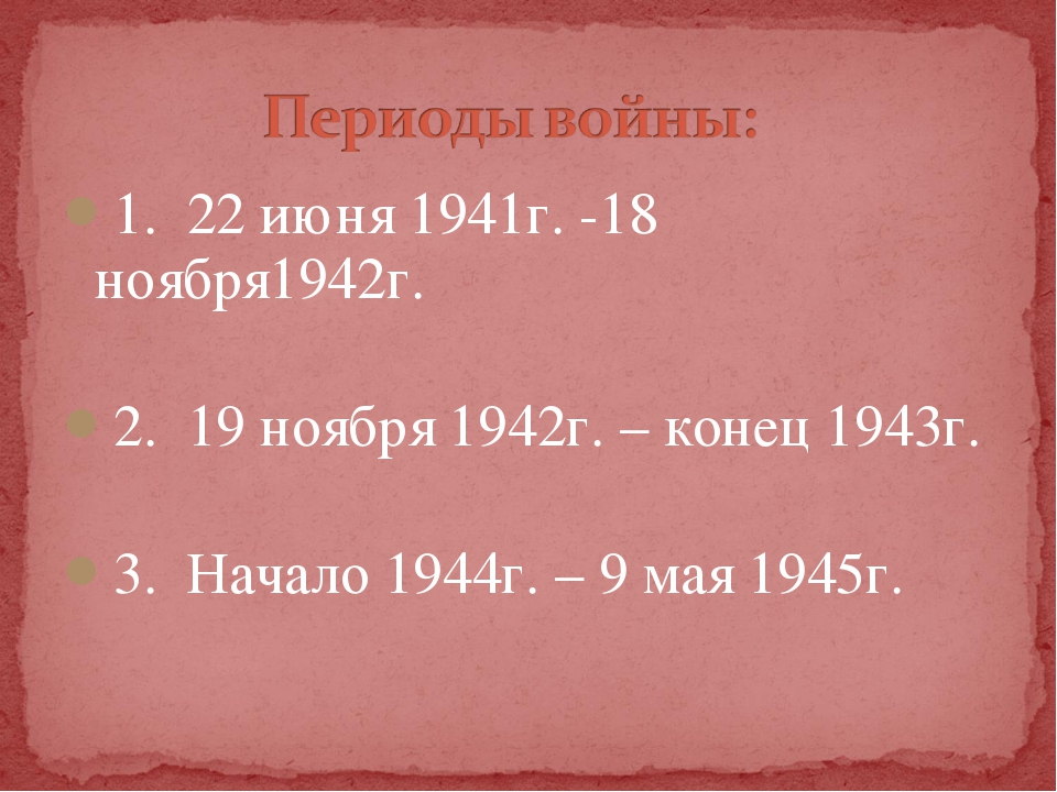 1. 22 июня 1941г. -18 ноября1942г. 2. 19 ноября 1942г. – конец 1943г. 3. Нача...