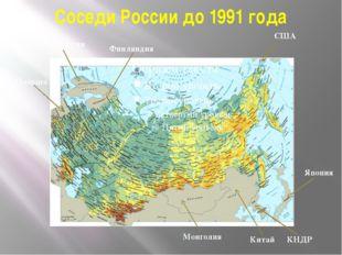 Соседи России до 1991 года Норвегия Финляндия Польша Монголия Китай КНДР Япон
