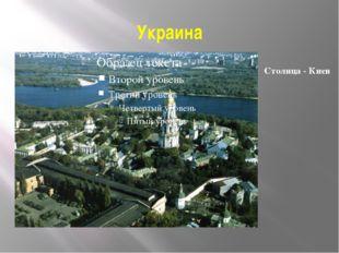 Украина Столица - Киев