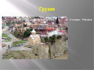 Грузия Столица - Тбилиси