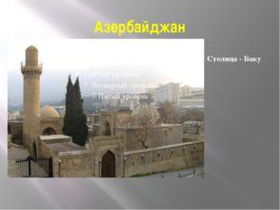 Азербайджан Столица - Баку
