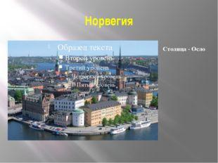 Норвегия Столица - Осло