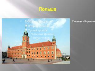 Польша Столица - Варшава