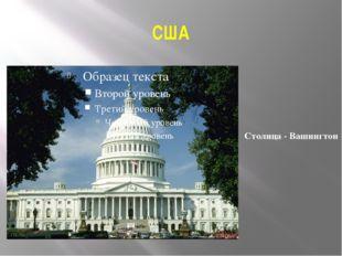 США Столица - Вашингтон