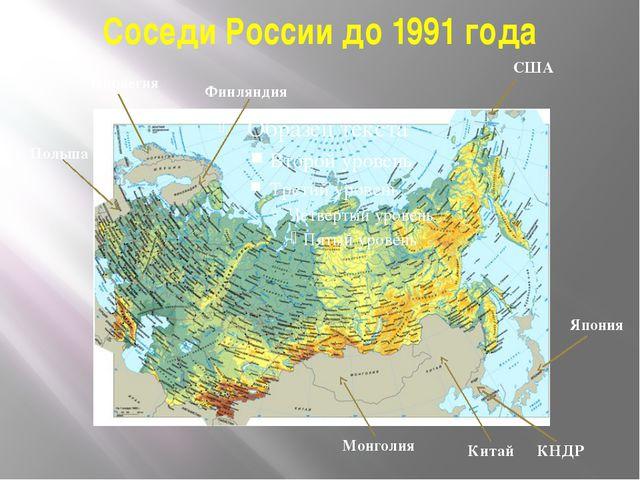 Соседи России до 1991 года Норвегия Финляндия Польша Монголия Китай КНДР Япон...
