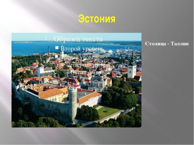 Эстония Столица - Таллин