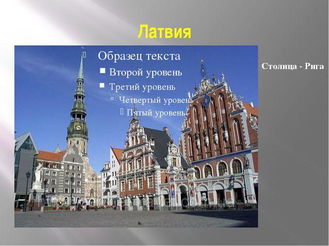 Латвия Столица - Рига
