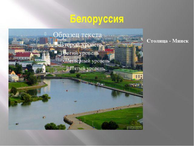 Белоруссия Столица - Минск