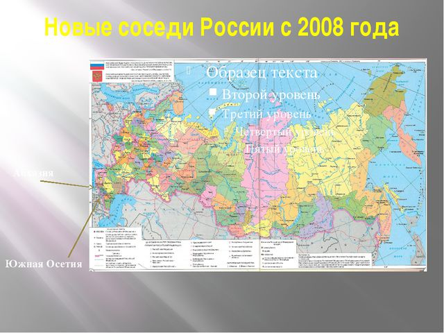 Новые соседи России с 2008 года Абхазия Южная Осетия