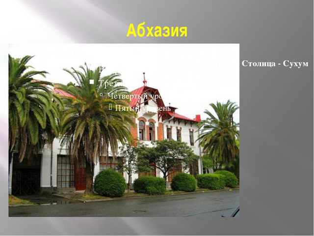 Абхазия Столица - Сухум