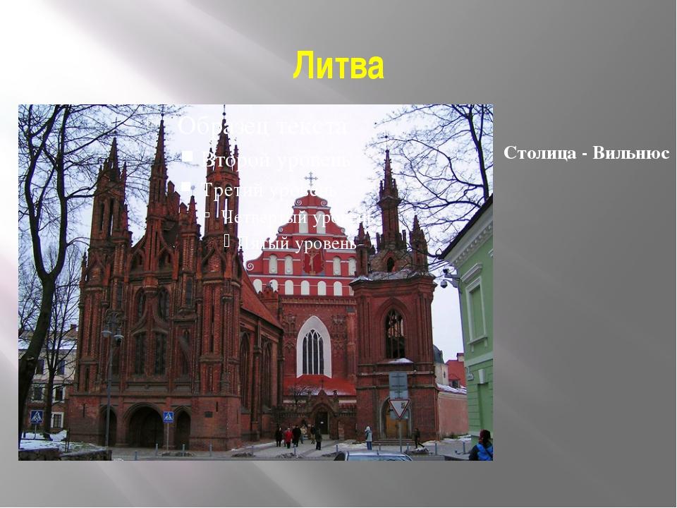 Литва Столица - Вильнюс