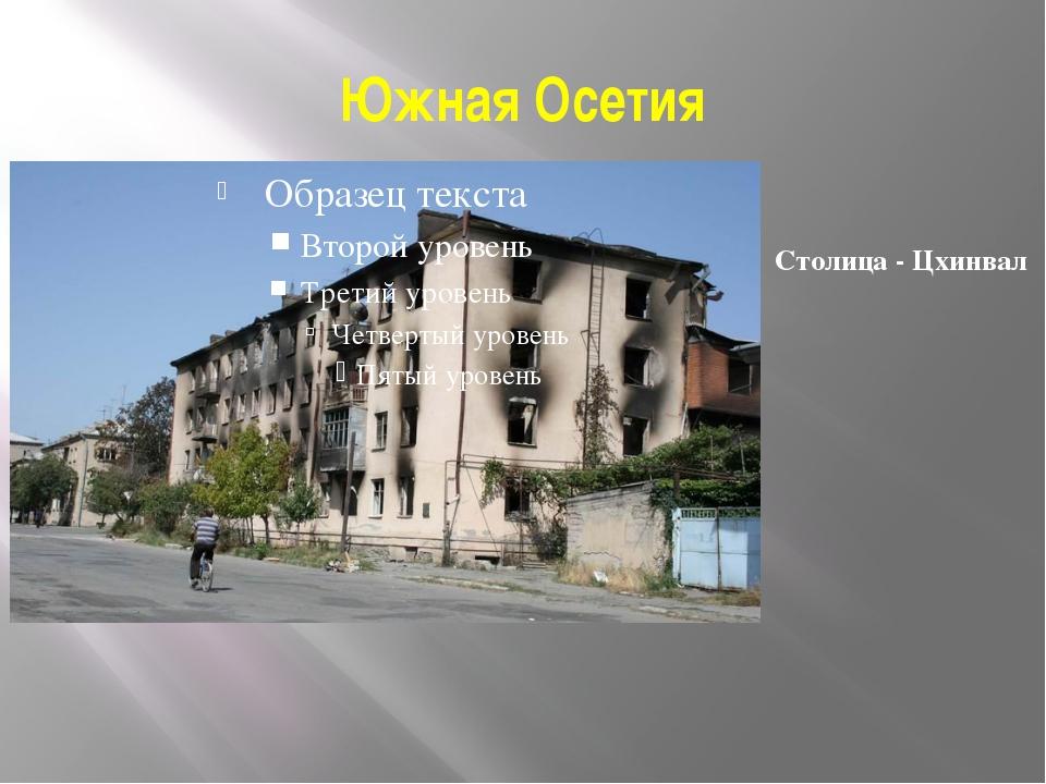 Южная Осетия Столица - Цхинвал