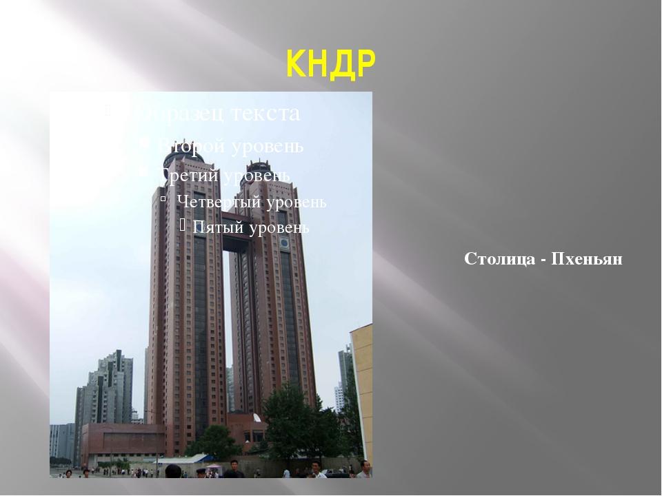 КНДР Столица - Пхеньян