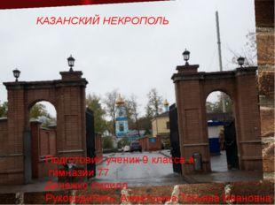 КАЗАНСКИЙ НЕКРОПОЛЬ Подготовил ученик 9 класса а гимназии 77 Денежко Кирилл Р