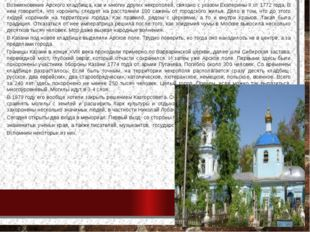 Возникновение Арского кладбища, как и многих других некрополей, связано с ука