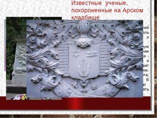Известные ученые, похороненные на Арском кладбище Николай Иванович Лобачевски