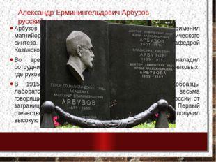 Александр Ерминингельдович Арбузов русский химик-органик Арбузов стал первым