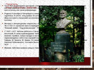 Писатель Иван Петрович Заботин Он не был выдающимся мастером слова, об этом г