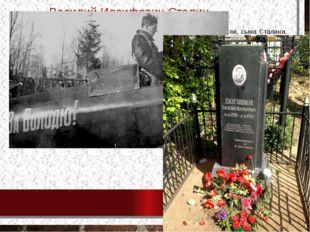 Василий Иосифович Сталин Пожалуй, самая известная на кладбище - могила Васили