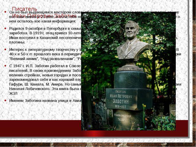 Писатель Иван Петрович Заботин Он не был выдающимся мастером слова, об этом г...