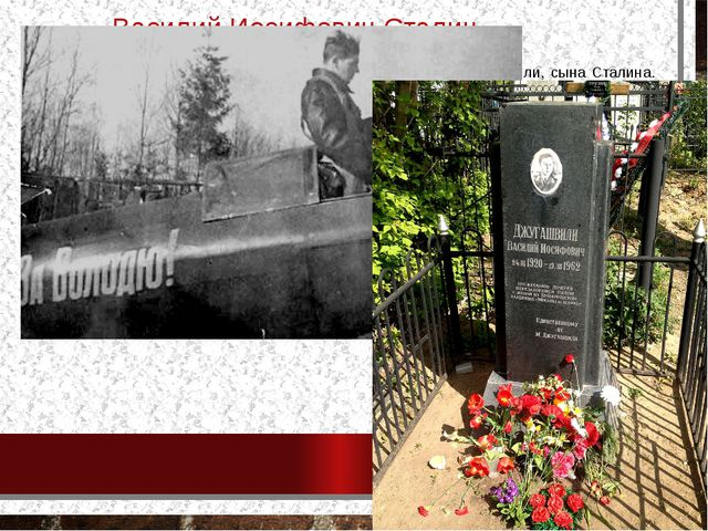 Василий Иосифович Сталин Пожалуй, самая известная на кладбище - могила Васили...