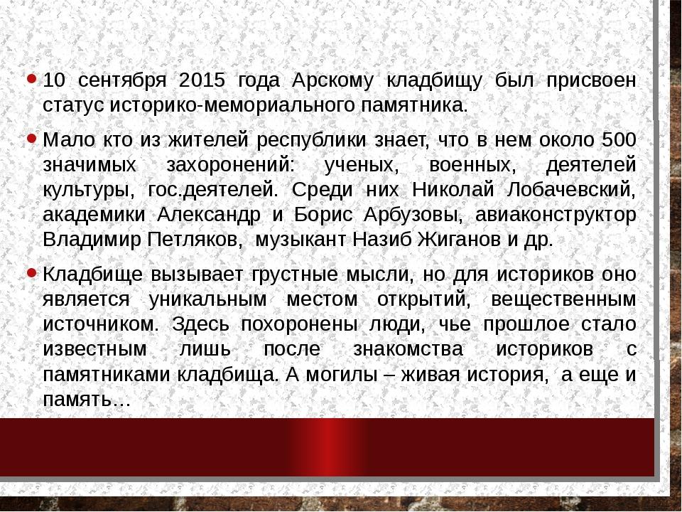 10 сентября 2015 года Арскому кладбищу был присвоен статус историко-мемориаль...