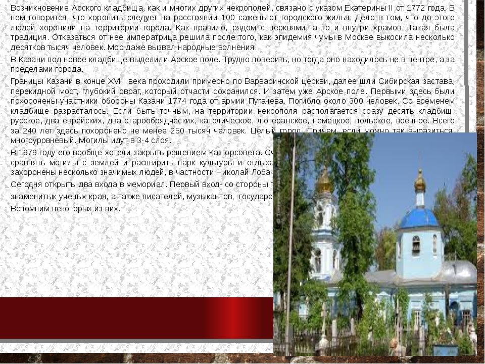 Возникновение Арского кладбища, как и многих других некрополей, связано с ука...