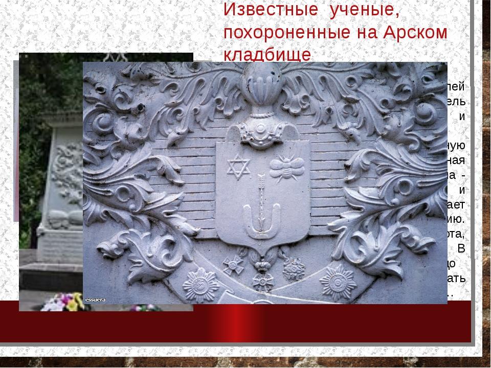 Известные ученые, похороненные на Арском кладбище Николай Иванович Лобачевски...