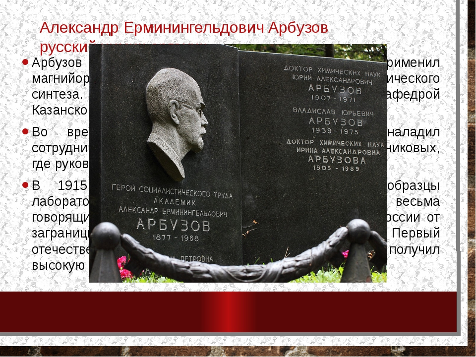 Александр Ерминингельдович Арбузов русский химик-органик Арбузов стал первым...