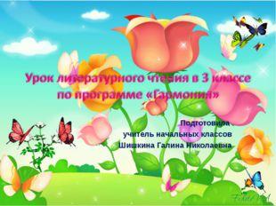 Подготовила учитель начальных классов Шишкина Галина Николаевна