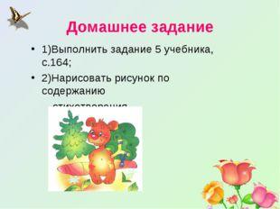 Домашнее задание 1)Выполнить задание 5 учебника, с.164; 2)Нарисовать рисунок