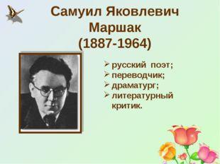 Самуил Яковлевич Маршак (1887-1964) русский поэт; переводчик; драматург; лите