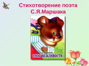 Стихотворение поэта С.Я.Маршака