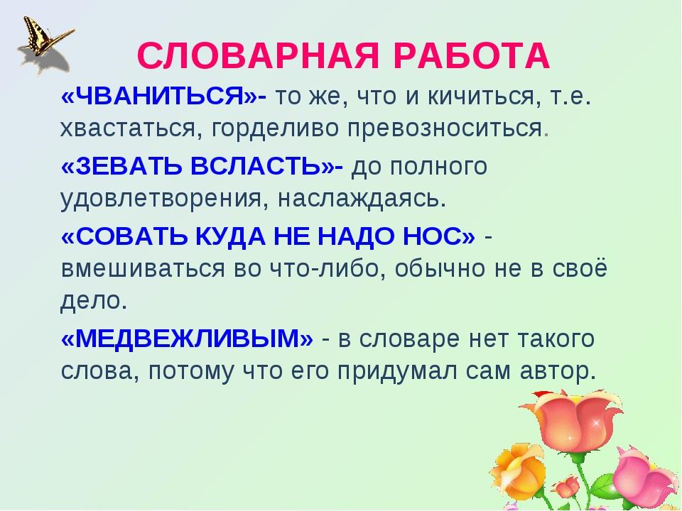 СЛОВАРНАЯ РАБОТА «ЧВАНИТЬСЯ»- то же, что и кичиться, т.е. хвастаться, гордели...