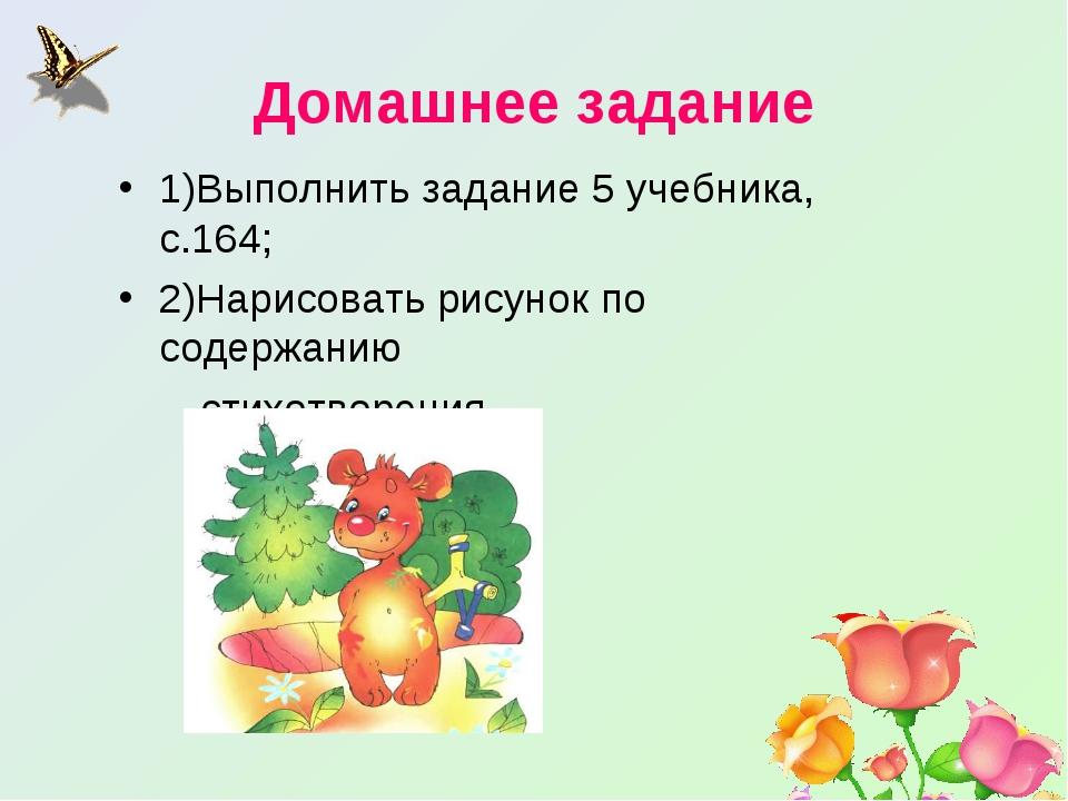 Домашнее задание 1)Выполнить задание 5 учебника, с.164; 2)Нарисовать рисунок...