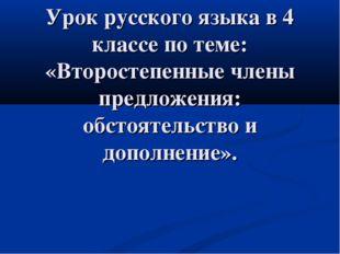 Урок русского языка в 4 классе по теме: «Второстепенные члены предложения: об