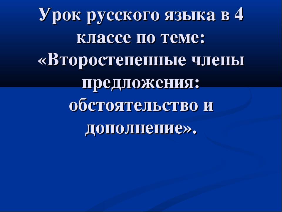 Урок русского языка в 4 классе по теме: «Второстепенные члены предложения: об...
