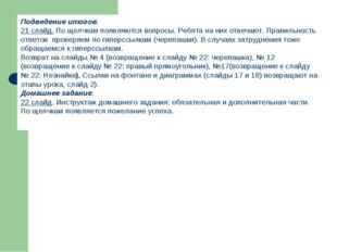 Подведение итогов: 21 слайд. По щелчкам появляются вопросы. Ребята на них отв