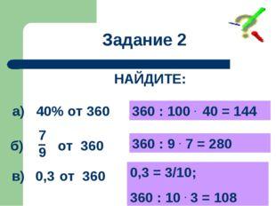 Задание 2 НАЙДИТЕ: а) 40% от 360 б) от 360 в) 0,3 от 360 360 : 100 . 40 = 144