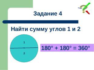 Задание 4 1 2 ° 180° + 180° = 360° Найти сумму углов 1 и 2