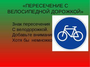 «ПЕРЕСЕЧЕНИЕ С ВЕЛОСИПЕДНОЙ ДОРОЖКОЙ» Знак пересечения С велодорожкой. Добав