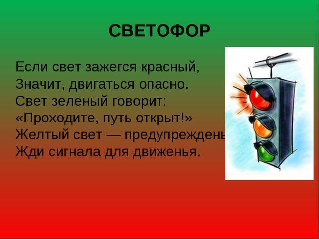 СВЕТОФОР Если свет зажегся красный, Значит, двигаться опасно. Свет зеленый...