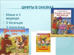 Маша и 3 медведя 3 богатыря 3 поросёнка