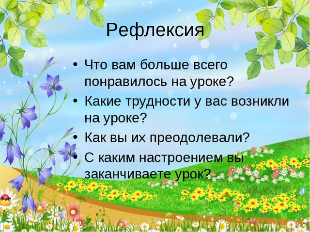 Рефлексия Что вам больше всего понравилось на уроке? Какие трудности у вас во...