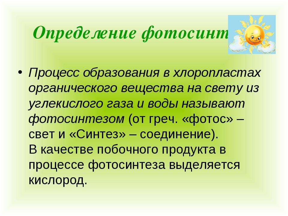 Определение фотосинтеза Процесс образования в хлоропластах органического веще...
