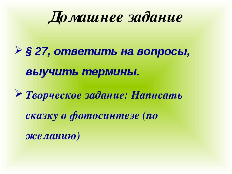 Домашнее задание § 27, ответить на вопросы, выучить термины. Творческое задан...