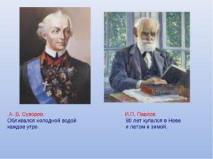 А. В. Суворов. И.П. Павлов Обливался холодной водой 80 лет купался в Неве ка