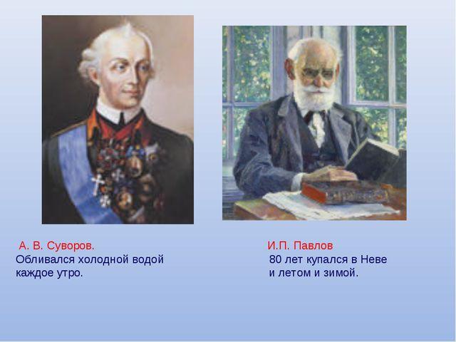А. В. Суворов. И.П. Павлов Обливался холодной водой 80 лет купался в Неве ка...