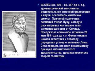 ФАЛЕС (ок.625 – ок.547 до н.э.), древнегреческий мыслитель, родоначальник